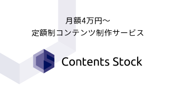 Contents Stock